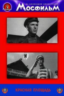 Постер фильма Красная площадь (1970)