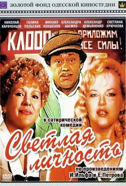 Постер фильма Светлая личность (1989)