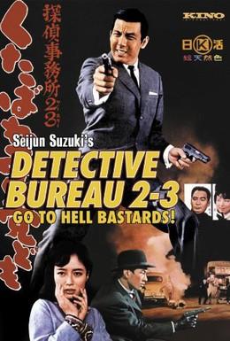 Постер фильма Детективное агентство 23: Чтоб вы, черти, провалились! (1963)