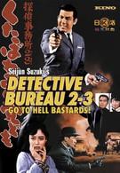 Детективное агентство 23: Чтоб вы, черти, провалились! (1963)