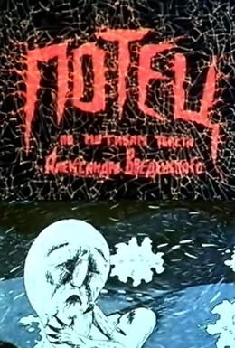 Постер фильма Потец (1992)
