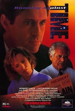 Постер фильма Наперегонки со временем (1990)