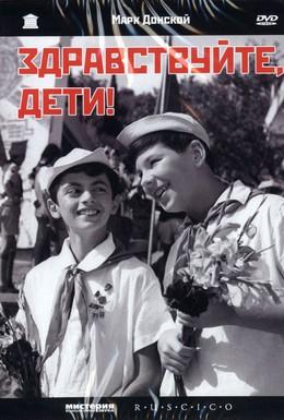 Постер фильма Здравствуйте, дети! (1962)