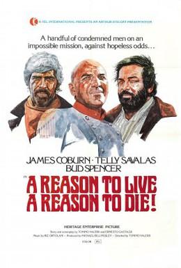 Постер фильма Зачем жить, зачем умирать (1972)