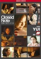 Закрытая тетрадь (2007)
