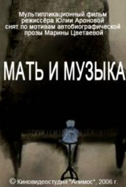 Постер фильма Мать и музыка (2006)