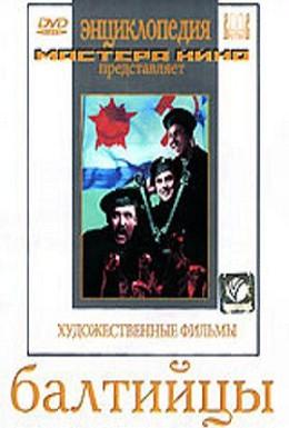 Постер фильма Балтийцы (1937)
