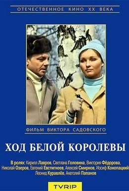 Постер фильма Ход белой королевы (1971)