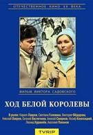 Ход белой королевы (1972)