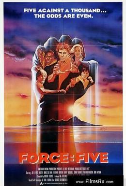 Постер фильма Сила пятерых (1981)