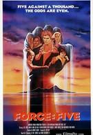 Сила пятерых (1981)