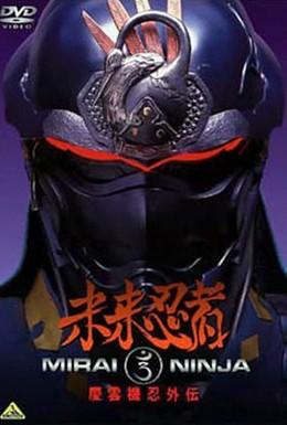 Постер фильма Ниндзя из будущего (1988)