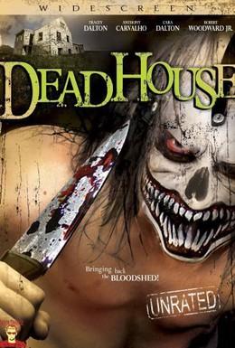 Постер фильма Мертвый дом (2005)