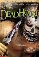 Мертвый дом (2005)