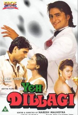 Постер фильма С любовью не шутят (1994)