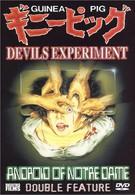 Подопытная свинка: Эксперимент дьявола (1985)