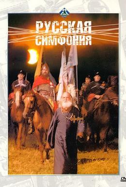 Постер фильма Русская симфония (1994)