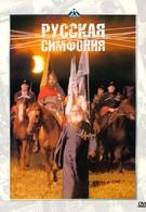 Русская симфония (1994)