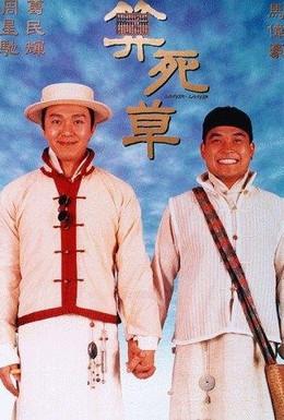 Постер фильма Адвоката, адвоката! (1997)