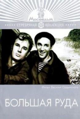 Постер фильма Большая руда (1964)