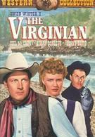 Вирджинец (1946)