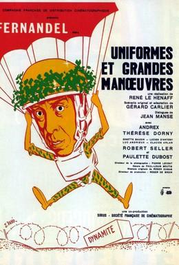 Постер фильма Дикие манёвры (1950)