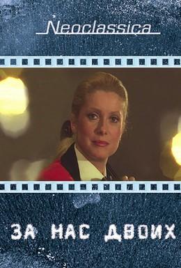 Постер фильма За нас двоих (1979)