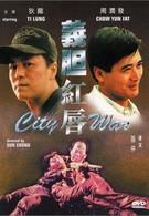 Городская война (1988)