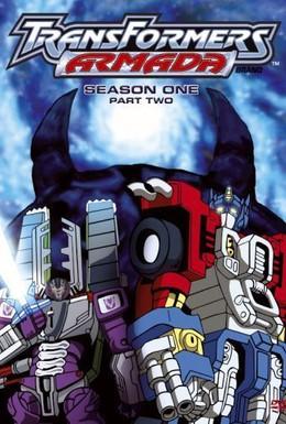 Постер фильма Трансформеры: Армада (2002)