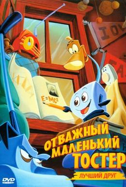 Постер фильма Отважный маленький тостер: Лучший друг (1997)