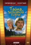 Тайна золотой горы (1985)