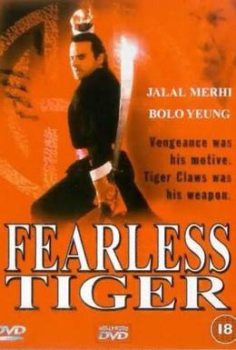 Постер фильма Бесстрашный тигр (1991)