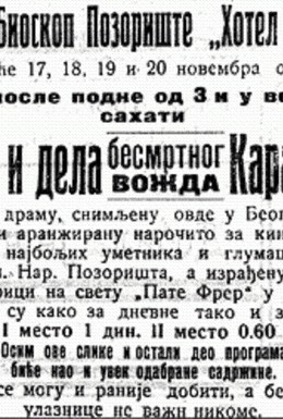 Постер фильма Карагеоргий (1911)
