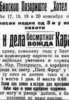 Карагеоргий (1911)