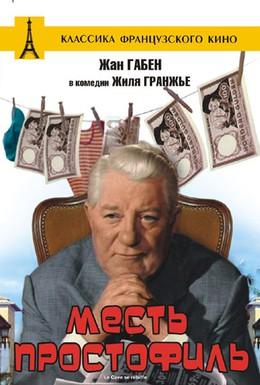 Постер фильма Месть простофиль (1961)