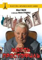 Месть простофиль (1961)