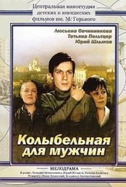 Постер фильма Колыбельная для мужчин (1977)