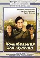 Колыбельная для мужчин (1977)