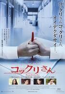Заклятие смерти (2004)