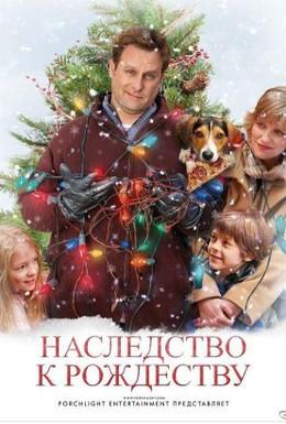 Постер фильма Наследство к Рождеству (2007)