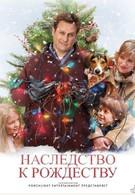 Наследство к Рождеству (2007)