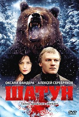 Постер фильма Шатун (2001)