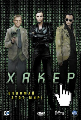 Постер фильма Хакер (2002)