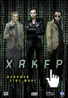 Хакер (2002)