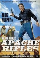 Винтовки апачей (1964)