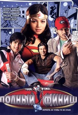 Постер фильма Полный финиш (2007)