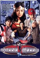 Полный финиш (2007)