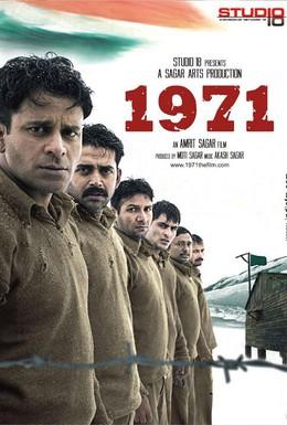 Постер фильма 1971 (2007)