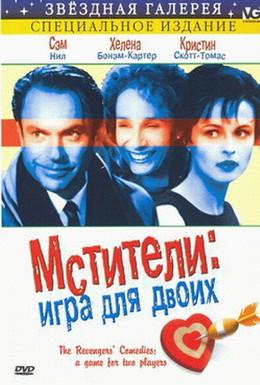 Постер фильма Мстители: Игра для двоих (1998)