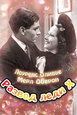 Постер фильма Развод леди Икс (1938)